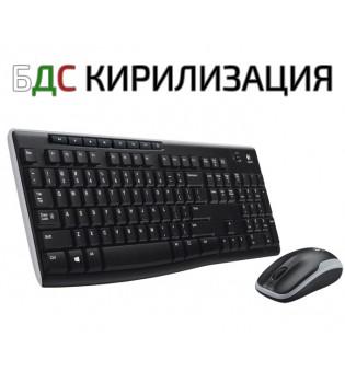 Безжична клавиатура+мишка Logitech MK270 920-004508