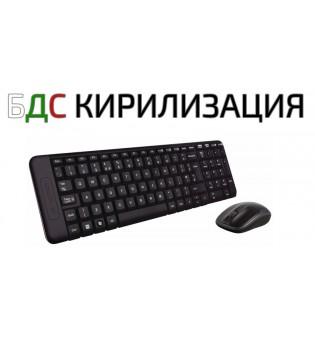 Kомплект безжични клавиатура и мишка Logitech MK220 920-003161