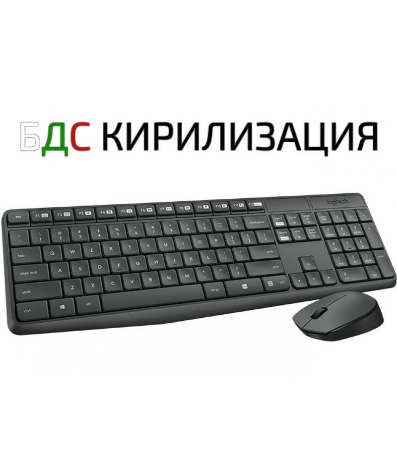 Безжични клавиатура и мишка Logitech MK235 БДС 920-008024
